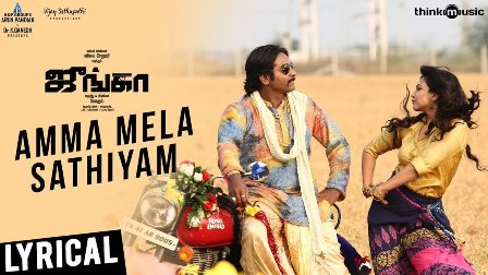 Amma Mela Sathiyam Lyric Video Song from JUNGA