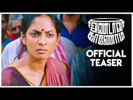 Andava Kaanom - Official Teaser