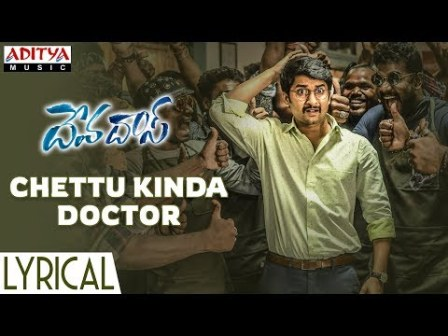 "Devadas Telugu Movie ""Cheetu Kinda Doctor"" Lyrical Video Song"
