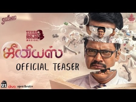 Genius - Official Tamil Teaser