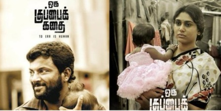 Oru Kuppai Kathai' Movie Full Songs Playlist