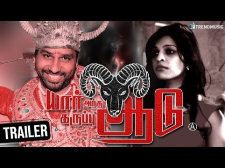 Yaar Antha Karuppu Aadu Tamil Movie Trailer