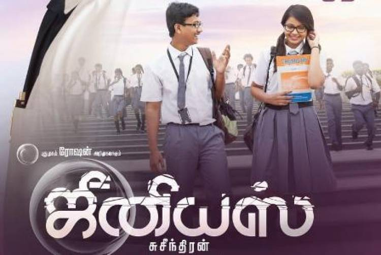 Kaviperarasu Vairamuthu's new song on adolescence friendship between a boy & a girl