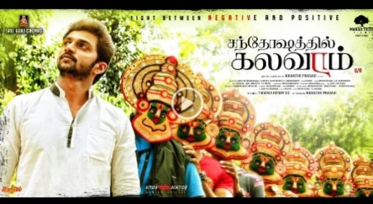 ''Santhoshathil Kalavaram'' Movie Trailer