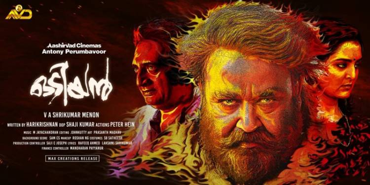 """ODIYAN"" Movie New Poster"