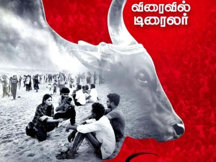 'மெரினா புரட்சி' படத்துக்கு மத்திய திரைப்பட தணிக்கைக் குழு மீண்டும் தடை..!