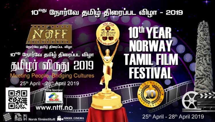 10 வது நோர்வே தமிழ் திரைப்பட விழா - தமிழர் விருது 2019