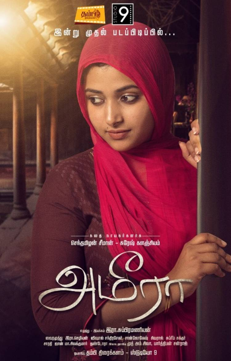 Ameera - First Look Poster