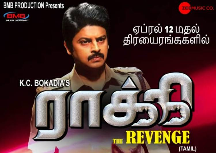 """""""Rocky - The Revenge"""" Movie Release Posters"""