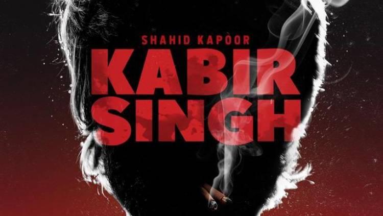 "Teaser Poster of Shahid Kapoor Kiara Advani starrer ""Kabir Singh"""