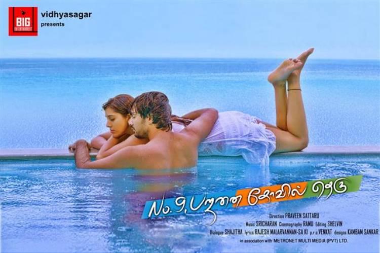 """No 9 Bajanai Kovil Theru"" Movie Stills and Posters"