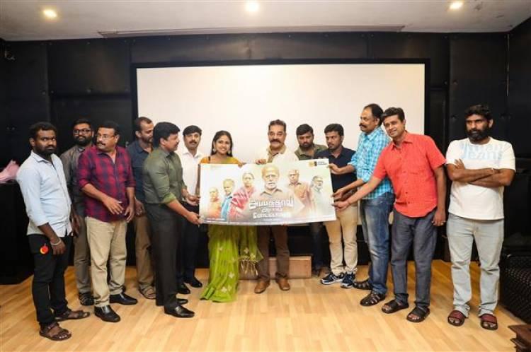 "Kamal Haasan launches the title and first look of ""Appathava Aattaya Pottutanga"""
