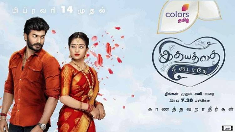 COLORS Tamil has love and magic in store for you this February!