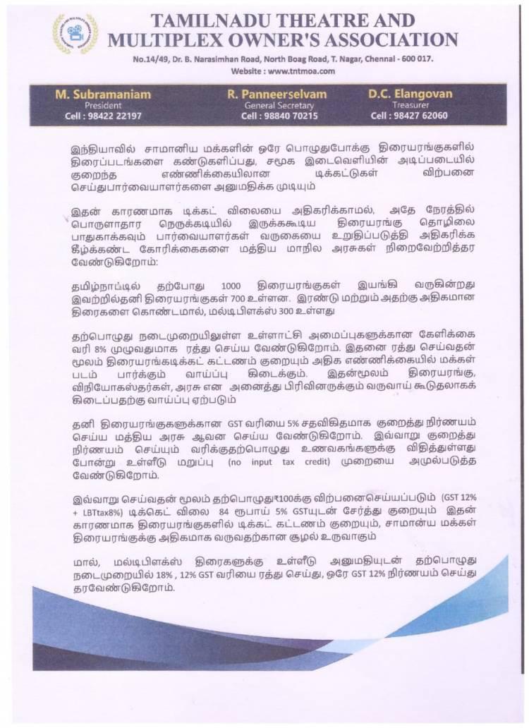 சினிமா டிக்கட்விலையை குறைக்கதிரையரங்க உரிமையாளர்கள் சங்கம் முடிவு