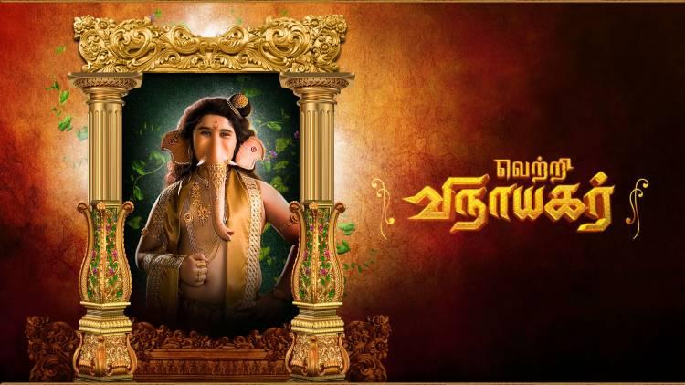 COLORS Tamil launches Vetri Vinayagar - the chronicles of Bala Ganesha