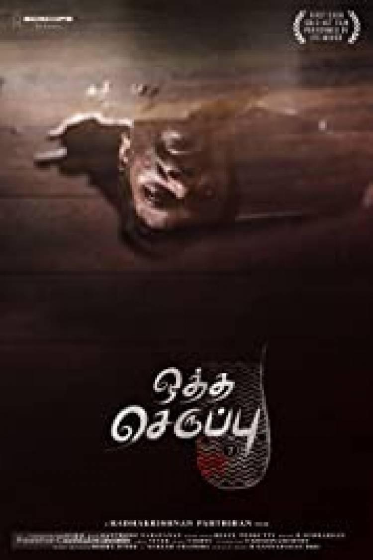 """""""ஒத்த செருப்பு சைஸ் 7 """"  திரைப்படம் 2020 ட்ரோண்டோ உலகத் தமிழ் திரைப்பட விழாவில்,  மூன்று விருதுகளை வென்றுள்ளது !"""