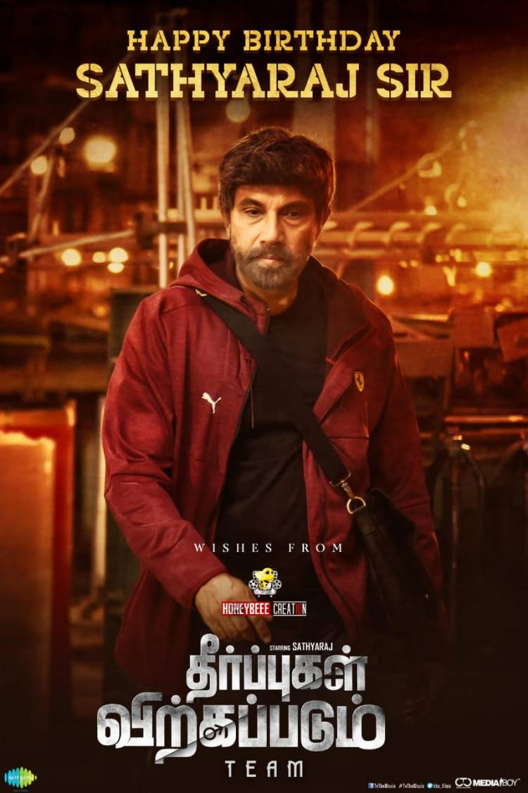 Birthday cheers and warm wishes to an amazing human being - Sathyaraj Sir  wishes from the team # TheerpugalVirkapadum
