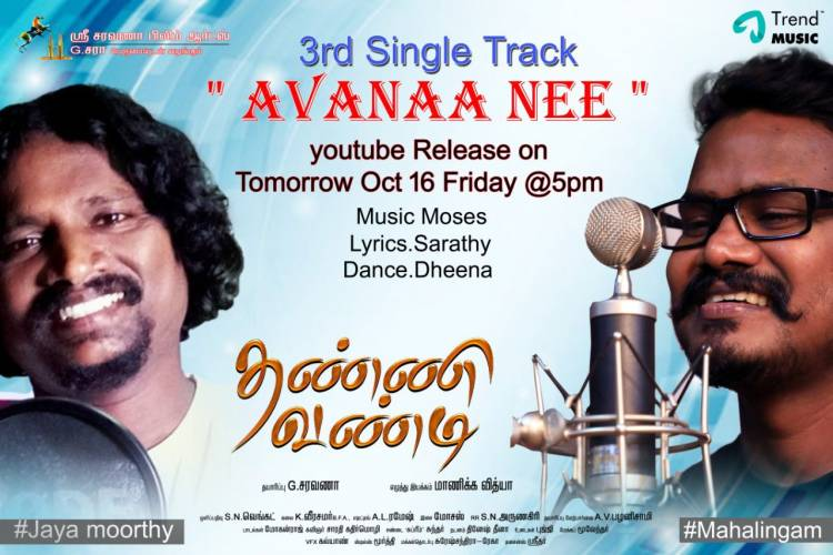 """Avanaa nee"" track releasing tomorrow from the movie #ThanneVandi"