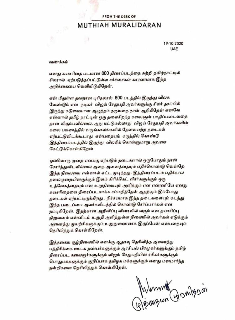 Official statement from #MuthiahMuralidharan  regarding #800TheMovie.