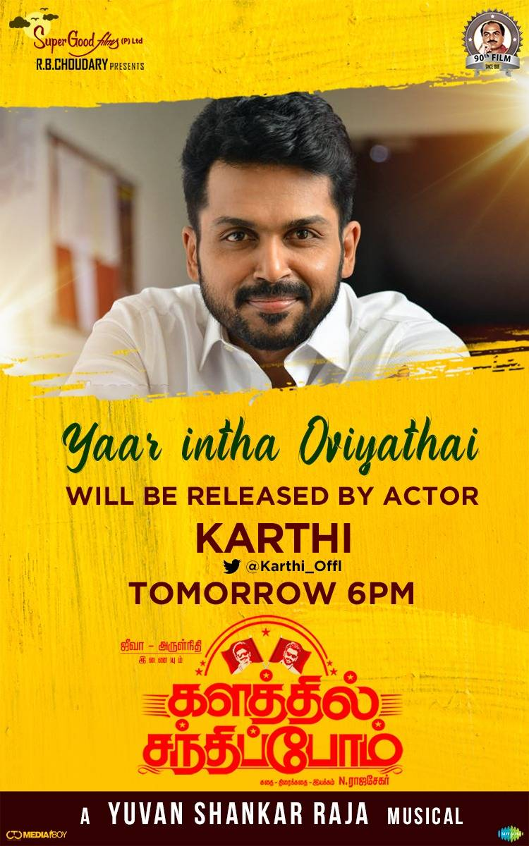 #YaarInthaOviyathai Single From #KalathilSandhippom will be released by @Karthi_Offl on Tmrw @6 PM