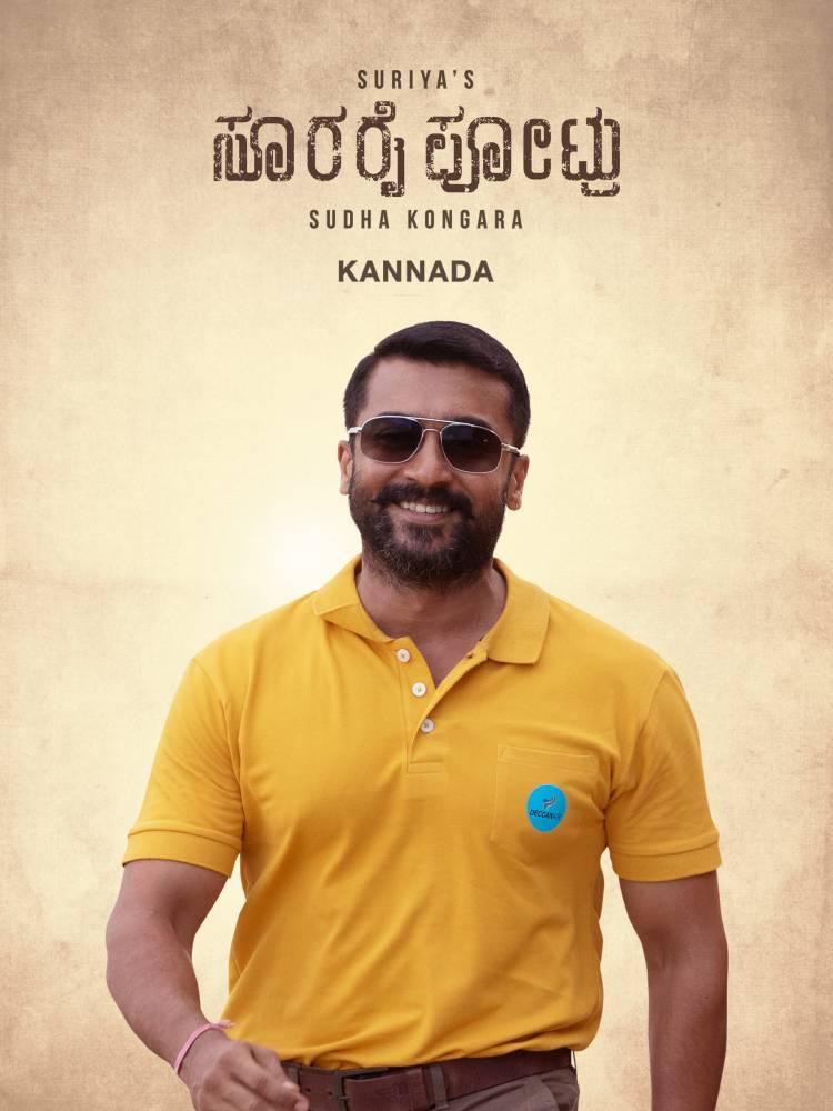 Watch the man seize his dream. #SooraraiPottru in Kannada, out now!! @PrimeVideoIN