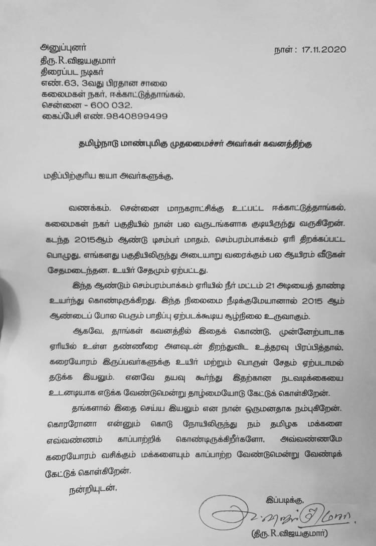 Actor Vijayakumar's pleading to the CM on Chembarambakkam dam