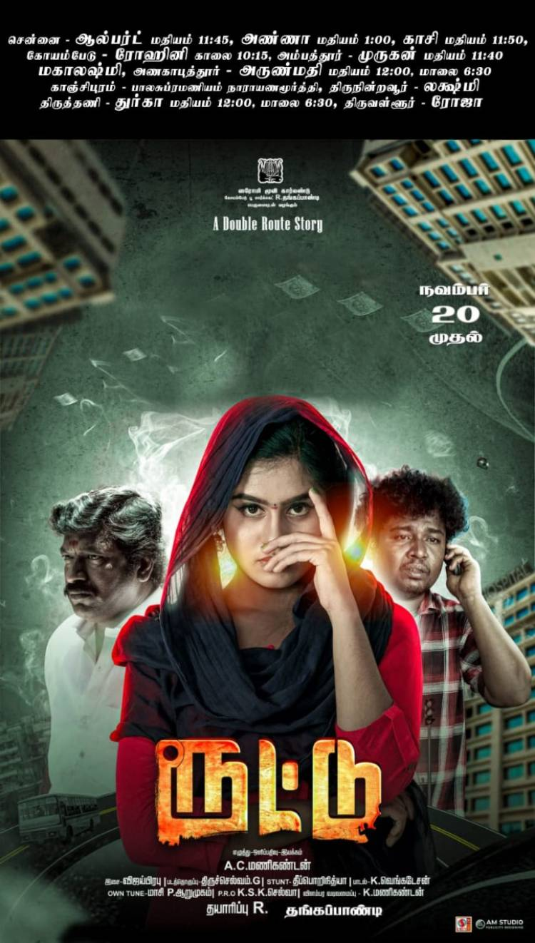 Routtu - Movie Official Trailer 'ரூட்டு' இன்று முதல் - Posters