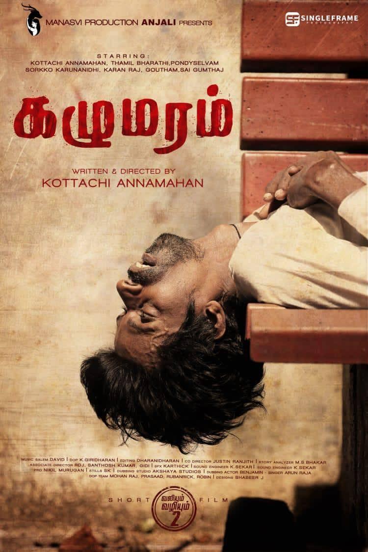 #ManasvIProduction Anjali Presents @Actor_Kottachi Dir #KazhuMaram