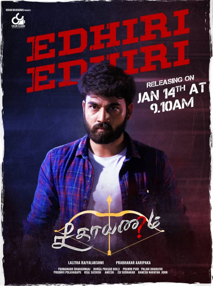 A Hard Hitting lyrical #EdhiriEdhiri from #Seethayanam to be out on Jan 14th, 9:10 AM