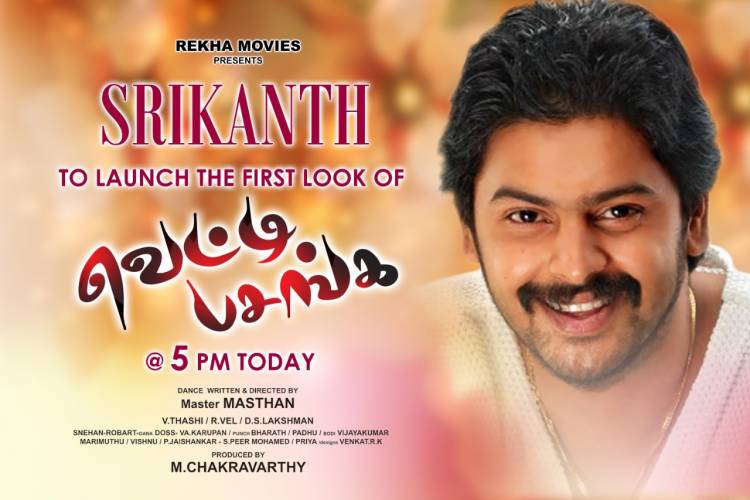 Pongal Special #RekhaMovies's Upcoming Project #VettiPasanga's First Look Will Be Unvieled By The Talented Actor #Srikanth Today At 5:00PM