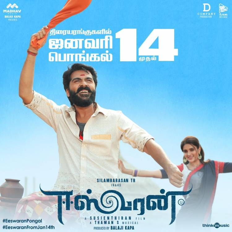 #Eeswaran Chennai & Chengelpet release by @tridentartsoffl & other six areas release by #7GFilms Screens increasing every hour