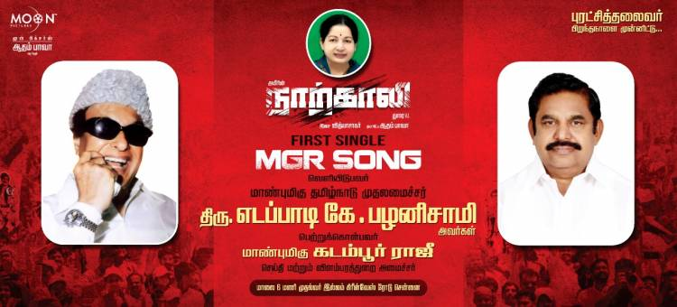 #MGRsong from #Naarkaali will be released by Honourable Chief Minister Edappadi K Palaniswami today, 6 PM