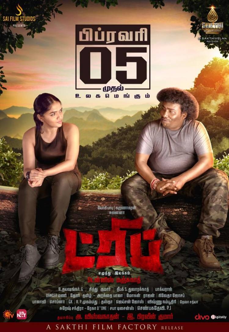 Much awaited thriller, #TRIP will be releasing on February 5
