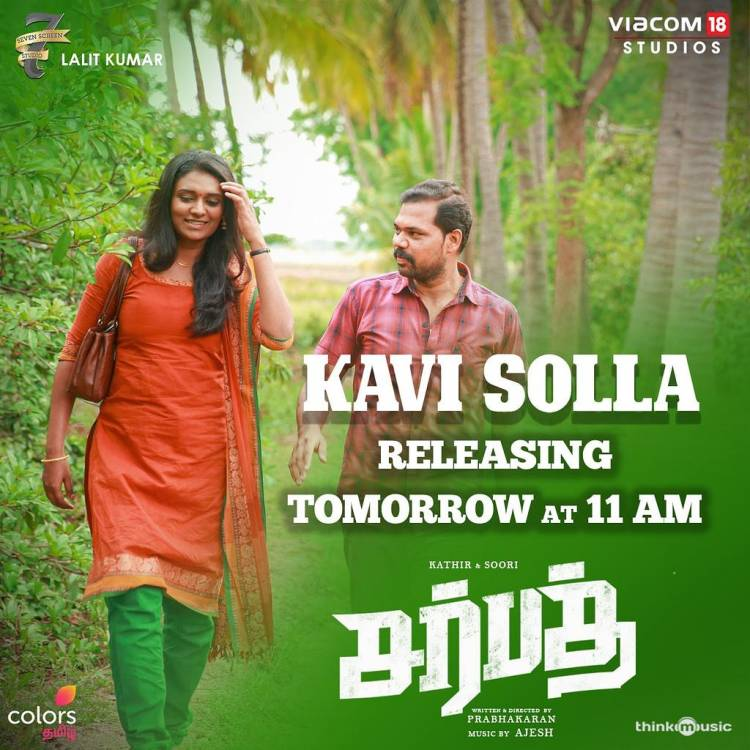 #KaviSolla the soul stirring breakup song from #Sarbath sung by @ajesh_ashok will be released tomorrow at 11 AM.