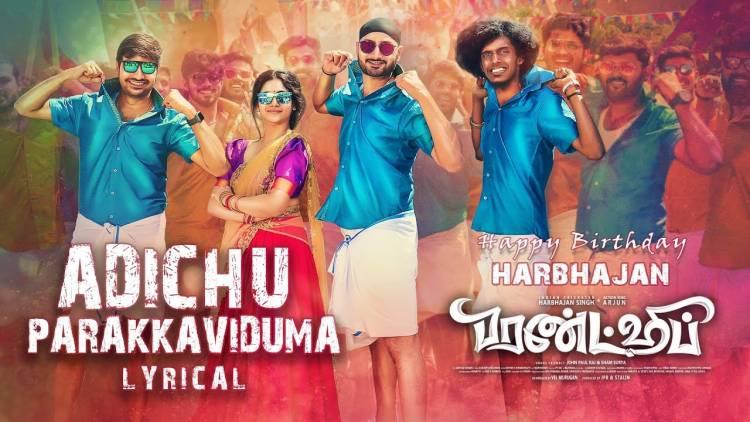 #AdichuParakkaviduma Single From  #FriendshipMovie #HBDHarbhajanSingh Telugu