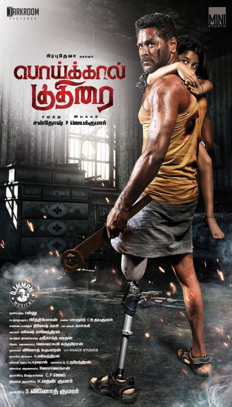 Here's the First Look of #PoikkalKuthirai, a gripping story of grit featuring @PDdancing! Directed by @santhoshpj21!